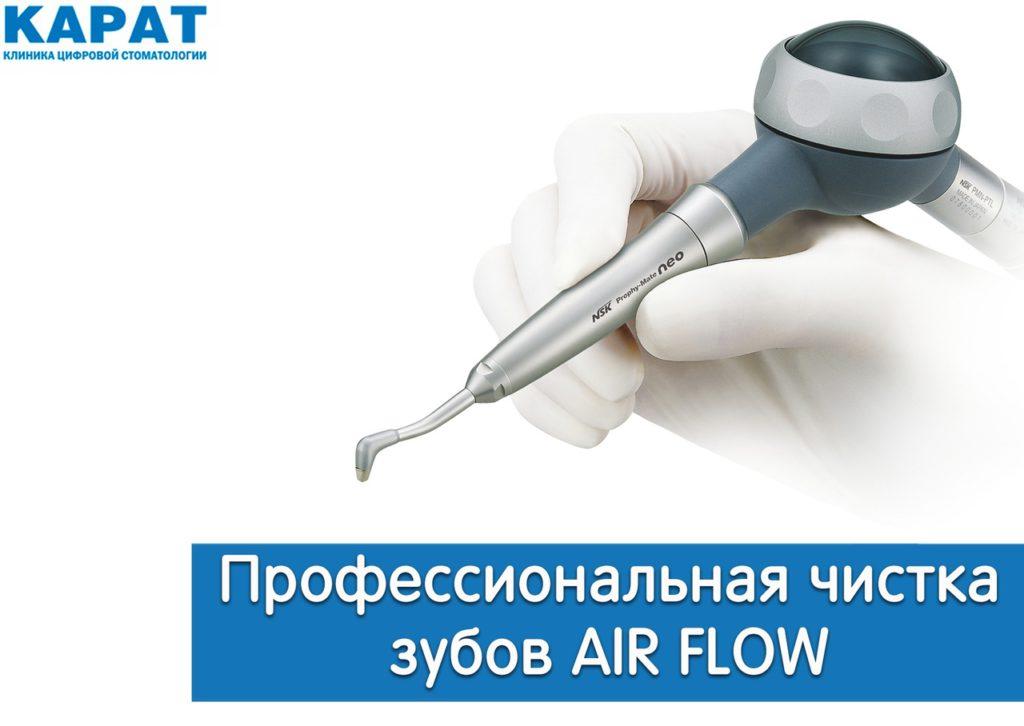 кофе после Air Flow